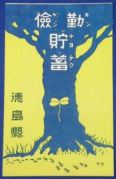 "1930's Japanese Regional Homefront Duties Art Postcards ""Postcards for Encouragement of Diligence & Thrift"" in Tokushima Pref. / vintage antique old Japanese military war art card / Japanese history historic paper material Japan - Japan War Art"