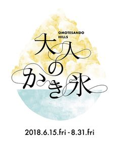 OMOTESANDO HILLS 大人のかき氷 2018.06.15.fri-8.31.fri Graphic Design Flyer, Flyer Design, Japan Logo, Japanese Typography, Word Design, Typography Poster, Lettering Design, Logo Design Inspiration, Character Design