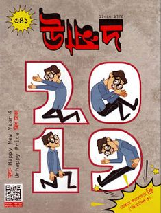 About Unmad Magazine Unmad is a very popular satirical magazine in Bangladesh. Unmad represents its satire through cartoon characters. Well Water Pressure Tank, Happy D, Fun Facts, Ebooks, Novels, Pdf, Magazine, Baseball Cards, January