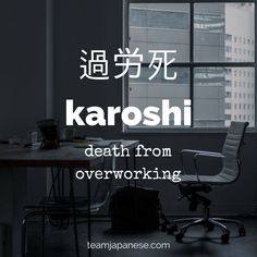 karoshi: the fact that there is a word for this phenomenon of death from overworking tells you something about japanese culture Japanese Quotes, Japanese Phrases, Japanese Words, Japanese Grammar, Study Japanese, Japanese Kanji, Japanese Culture, Unusual Words, Unique Words