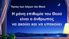 Χριστιανικά τραγούδια | Η μόνη επιθυμία του Θεού είναι ο άνθρωπος... Youtube, Youtubers, Youtube Movies