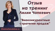 """отзыв на тренинг Лилии Чапкевич """"Внеконкурентные стратегии продаж"""""""