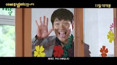 New Trailer! Check out now! Korean Movie 아빠를 빌려드립니다 (Dad for Rent, 2014) 예고편 (Trailer)