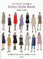 Dress Style Book Pattern-no Variation-wo Tanoshimu / Nonaka Keiko Sugiyama Youko (Book)