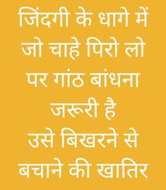 Good Morning Images, Good Morning Quotes, Inner Child Healing, Dream Quotes, Affirmation Quotes, Hindi Quotes, Book Quotes, Affirmations, Wish