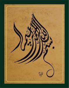 Muhammed Necib Hattat Islamic Wall Decor, Arabic Calligraphy Art, Islamic Gifts, Ramadan Decorations, Metal Art, Drawings, Kaftan, Allah, Paintings