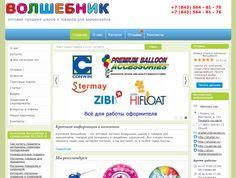 Предствительство компании Волшебник на Близко.ру. Адрес сайта: http://sharlar.blizko.ru