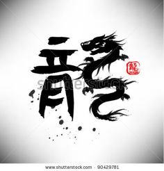 Chinese Symbol and Dragon