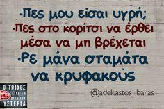 """-Πες μου είσαι υγρή; - Ο τοίχος είχε τη δική του υστερία – Caption: @adekastos_baras Σχολιάστε αλλήλους σχόλια Κι άλλο κι άλλο: Εμπρός λαέ μη σκύβεις… Σ"""" αγαπώ -Κι εγώ -Κι εγώ Πάτε γεμίζετε το σώμα σας τατουάζ -Σάκη θέλεις το υπόλοιπο λαχανόρυζο, είναι κρίμα να το πετάξω -Μην αγχώνεσαι μάνα φέρ'το, θα το πετάξω εγώ -Tι κάνεις τώρα μωρό μου; Με... Funny Images With Quotes, Funny Greek Quotes, Sarcastic Quotes, Funny Pictures, Funny Quotes, Unique Words, Have A Laugh, Funny Signs, Sign Quotes"""