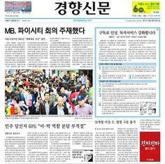 4월 30일 경향신문 1면입니다