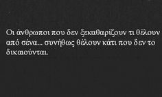 !!! Greek Quotes, Wise Words, Poems, Funny Memes, Mood, Thoughts, Sayings, Life, Inspiration