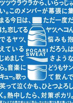 Pocari Sweat Poster by Arata Kubota Japan Graphic Design, Japan Design, Graphic Design Posters, Advertising Design, Graphic Design Typography, Graphic Design Inspiration, Japan Advertising, Dm Poster, Poster Layout