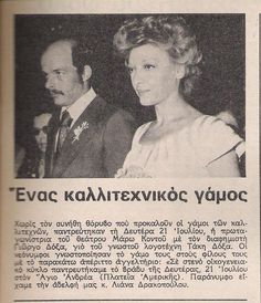 Music Tv, Greek, Cinema, Actors, Bride, History, Retro, Film, Celebrities