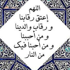 اللهم أعتق رقابنا