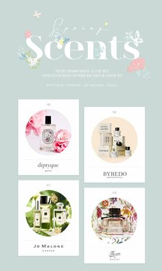 WIZWID:위즈위드 - 글로벌 쇼핑 네트워크 뷰티 향수 퍼퓸 기획전   SPRING SCENTS 나만의 시그니처 향기로 더 특별해진 봄! Web Design, Web Banner Design, Page Design, Web Layout, Layout Design, Fashion Banner, Event Website, Event Banner, Grid Layouts
