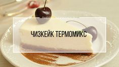 Чизкейк Термомикс от @thermomix.5. http://thermomixmania.ru//deserti/5193-chizkeyk_termomiks_ot_thermomix5 Ингредиенты: Основа: 1 пачка печенья 100 г сливочного масла 0,5 кг творога 3 яйца 1 упаковка творожного сыра 100 г сметаны 150 г сахара ванилин Cпоcоб приготовления: http://bit.ly/cheesecake_tm 1.Добавить в чашу печенье и масло сливочное; 2.Измельчить до однородной массы на ск. 5-7; 3.Выложить тесто в форму, сформировать основание чизкейка; 4.Выпекать в предварительно разогретой…