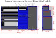 Комплект ГАЗ Газель 6.8.1.1344.2060.560 Bar Chart, Bar Graphs