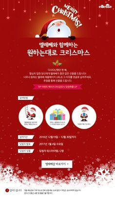 Ellesse - 엘레쎄와 함께하는 원하는대로 크리스마스 EVENT!!  http://www.ellesse.co.kr/ellesse/brandactivity/event_view.php?Rpage=2&num=30&page=1