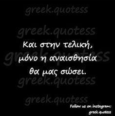 Find images and videos about greek quotes on We Heart It - the app to get lost in what you love. Greek Quotes, True Words, Find Image, We Heart It, How To Get, Mood, Fun, Shut Up Quotes, Quote
