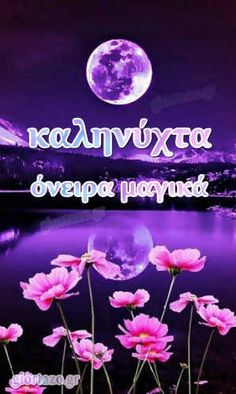 Good Night Greetings, Good Night Gif, Greek Quotes, Sweet Dreams, Spring Time, Good Morning, Filo Pastry, Pastry Recipes, Diy