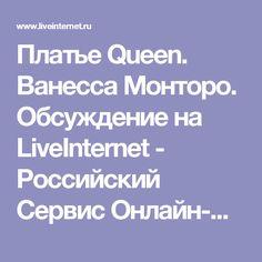 Платье Queen. Ванесса Монторо. Обсуждение на LiveInternet - Российский Сервис Онлайн-Дневников