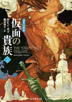 The Tawny Man Trilogy Book 2 : The Golden Fool by Robin Hobb Japanese Book Covers Illustration by Koji Suzuki Robin Hobb Books, Farseer Trilogy, Japanese Books, Book Cover Design, The Fool, Art Inspo, Movie Posters, Book Illustrations, Assassin