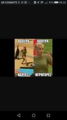 Λαουριτα μ😚😚😚 Funny Photos, Greece, Humor, Memes, Movie Posters, Fanny Pics, Greece Country, Humour, Meme