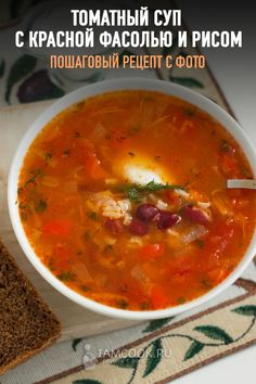 Crockpot Recipes, Soup Recipes, Vegetarian Recipes, Cooking Recipes, Healthy Recipes, Good Food, Yummy Food, Russian Recipes, Saveur