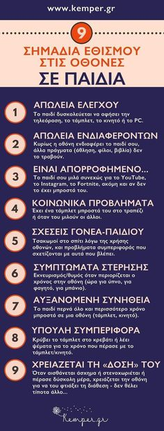 Speech Language Pathology, Speech And Language, School Psychology, Greek Quotes, Kids Corner, Child Love, Raising Kids, Kids Education, Toddler Activities