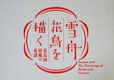 雪舟 花鳥を描く- Sesshu draw flowers and birds Graphic Design Fonts, Typo Design, Japanese Graphic Design, Word Design, Typographic Design, Brand Identity Design, Branding Design, Corporate Branding, Design Web