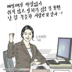 싸니까 믿으니까 인터파크도서 - 실어증입니다, 일하기싫어증 Medicine Humor, Korean Quotes, Office Humor, Korean Language, Funny Cartoons, Word Art, Funny Photos, Laughter, Haha