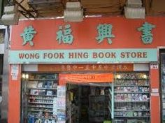 Wong Fook Hing Book Store -