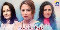 Thoda Sa Aasman Episode 1 Full On Geo Tv 16 July 2016