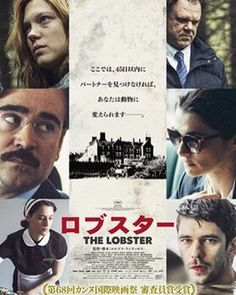 #TheLobster #movie #cinéma #cinema #japan #ロブスター #YorgosLanthimos #ColinFarrell #RachelWeisz #LéaSeydoux #JohnCReill #BenWhishaw #OliviaColman