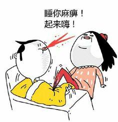 妹子踩床上的人:睡你麻痹,起来嗨!