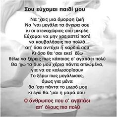 Ο καθένας δίνει ότι έχει στην καρδιά του ✨ #greekpost #quoteoftheday #greekquotes My Children Quotes, Son Quotes, Greek Quotes, Quotes For Kids, Words Quotes, Life Quotes, Sayings, Unique Quotes, Meaningful Quotes