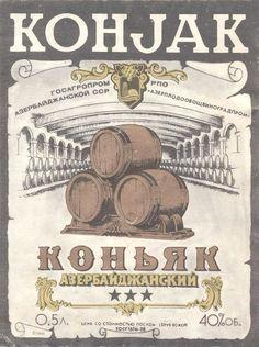 Коньяк Азербайджанский