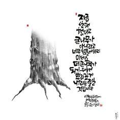 어떤 하루의 글 중 /캘리그라피/calligraphy/bbagsamo1.blog.me Typography Design, Lettering, Korean Design, Caligraphy, Word Art, Poems, Thoughts, Creative, Image