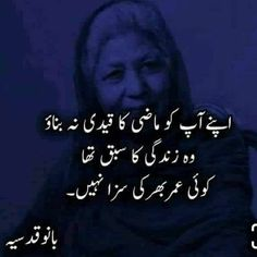 par aj k zamany my log sabaq ko saza banany my der nhi lagaty. Urdu Funny Poetry, Poetry Quotes In Urdu, Sufi Quotes, Best Urdu Poetry Images, Urdu Poetry Romantic, Wisdom Quotes, Quotations, Urdu Quotes, Qoutes