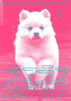 dm_LOVE2_tonbosensei.jpg