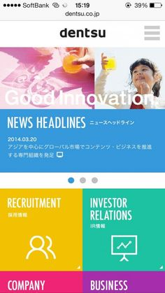 iPhone Webデザイン 株式会社電通 公式企業サイト