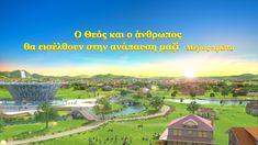 «Ο Θεός και ο άνθρωπος θα εισέλθουν στην ανάπαυση μαζί» Μέρος πρώτο Videos, Youtube, World, Outdoor, Films, Heavenly Father, Christian Movies, Names Of God, Believe In God