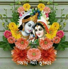 Radha Krishna Wallpaper, Radha Krishna Love, Radhe Krishna, Lord Krishna, Cute Good Morning, Good Morning Images, Krishna Images, Indian Gods, Gods And Goddesses