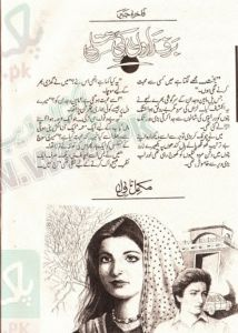 69 Best Forced Marriage Urdu Novels images in 2019