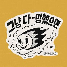 Kim yangjin - instagram : @yangjin.c Retro Illustration, Character Illustration, Graphic Design Illustration, Illustrations, Retro Design, Logo Design, Self Branding, Graphic Design Inspiration, Sticker Design