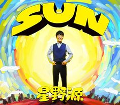 星野源 - SUN