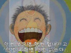 """♥이순구 화백의 웃음 그림 시리즈♥를 영상으로 살펴보며, 연말을 웃음으로 장식해볼까요? """"내일은 오늘보다 나으리라""""는 [살다보면]이라는 노래와 함께 감상하세요~~~~ *Smile pictures #웃음 #내일 #긍정"""