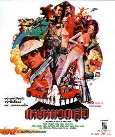 A Year of Spy Films 355/365 Yeh nuat sua (แหย่หนวดเสือ) (1977 Thailand) aka Operation Black Panther The International Spy Film Guide Score: 8/10 #isfg #spyfilmguide #asiaspy #spymovie #spyfilm #sombatmetanee #thailand https://www.kisskisskillkillarchive.com