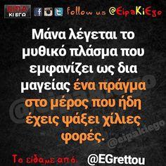 Funny Greek, Funny Memes, Jokes, Funny Photos, Lol, Posters, Crafts, Decor, Humor