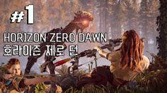 호라이즌 제로 던] #1 PS4 독점 오픈월드 RPG 갓 게임 (Horizon Zero Dawn) PS4 Pro @ 패니TV Pe...